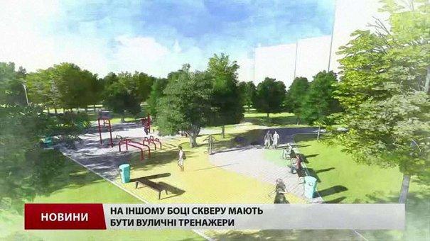 Для встановлення вуличних тренажерів у сквері на Ряшівській шукають спонсорів