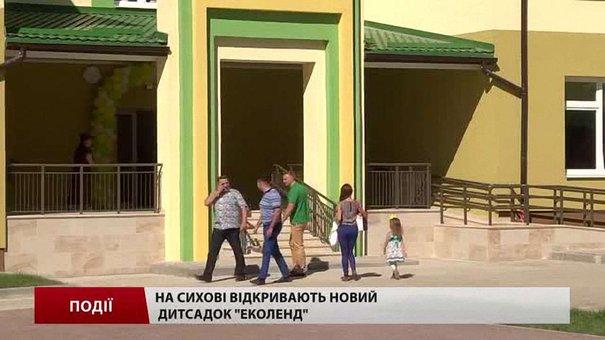 Новий дитячий садок «Еколенд» відкрився на Сихові