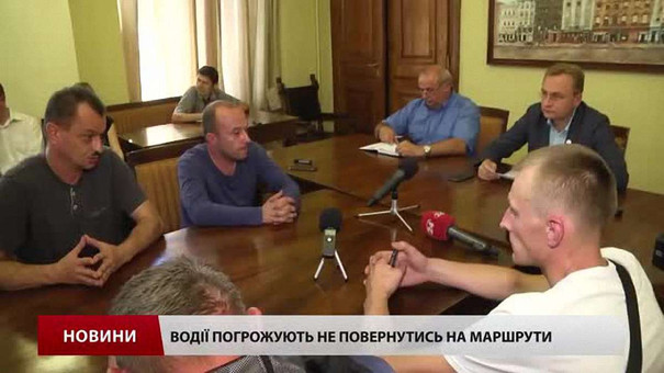 Водії львівських маршруток обговорять з мером подальший план дій