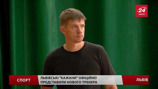 Львівські «Кажани» представили нового коуча і гравців