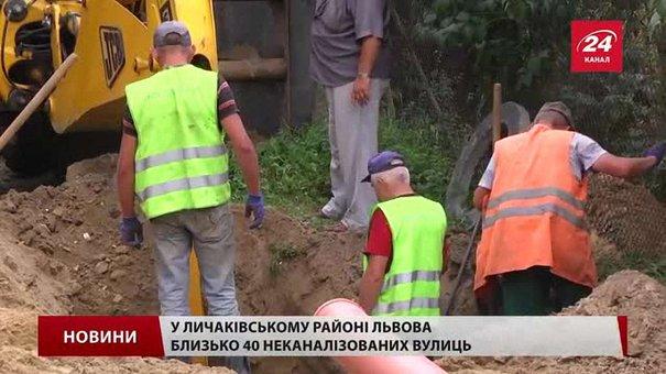 У Львові досі не каналізованими є близько 80 вулиць
