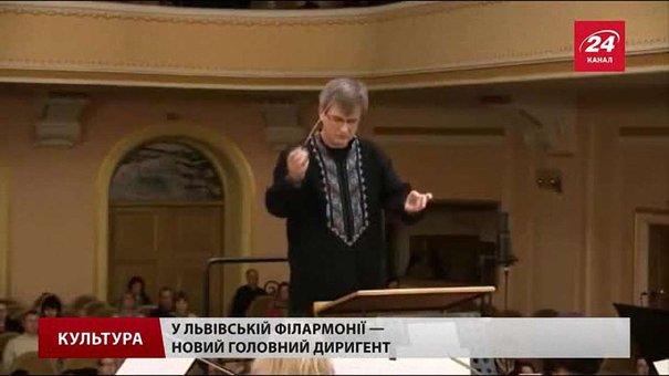 Новий сезон Львівська філармонія відкриває із зірковим головним диригентом