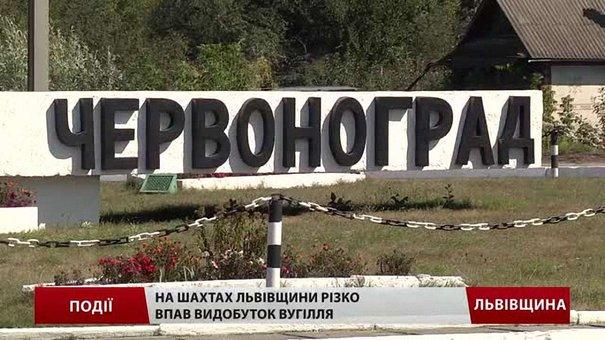 На «Львіввугіллі» зменшили видобуток та постачання вугілля в енергетику, – Віталій Оніжук