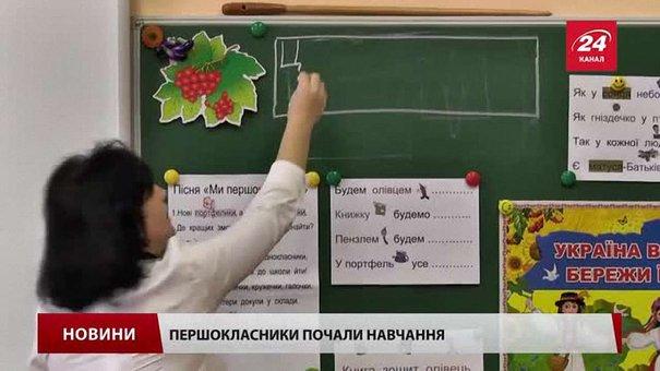 З 2018 року Міносвіти запровадить 12-річну шкільну програму