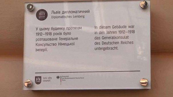 У Львові ознакували будинок колишнього німецького консульства