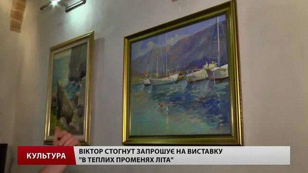 Львівський митець Віктор Стогнут запросив на виставку «В теплих променях літа»