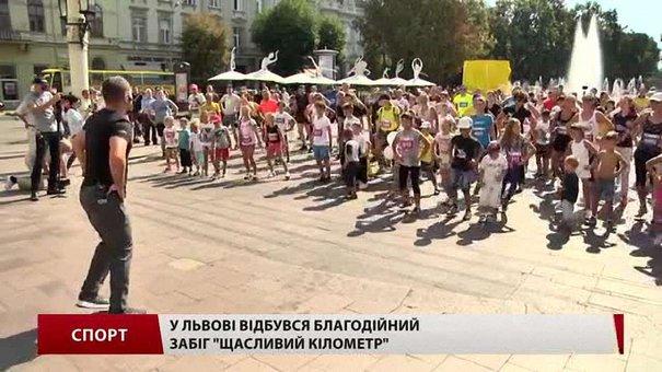 У Львові відбувся благодійний забіг «Щасливий кілометр»
