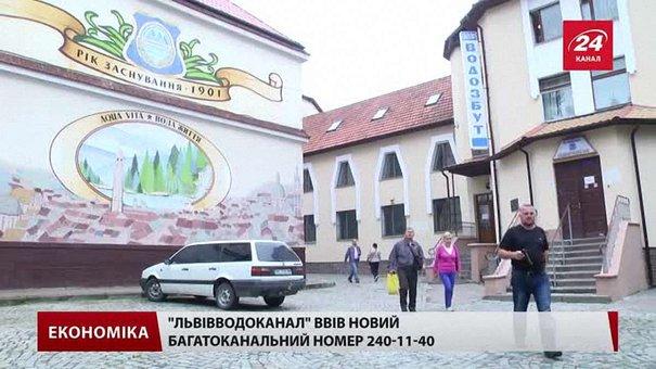 «Львівводоканал» ввів новий багатоканальний номер для споживачів