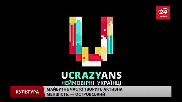 У Львові покажуть серію фільмів «Неймовірні українці»