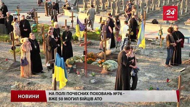 Єпископи УГКЦ вшанували новітніх героїв на Личакові