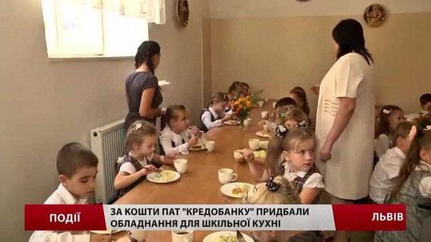 За кошти ПАТ «Кредобанк» придбали обладнання для шкільної кухні