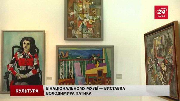 Львів запрошує на ретроспективну виставку Володимира Патика