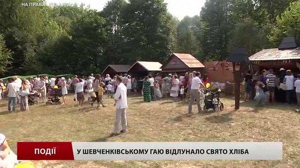 У Шевченківському гаю відлунало свято хліба
