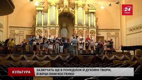 На музичному фесті «Львівські прем'єри» звучать твори про депутатів