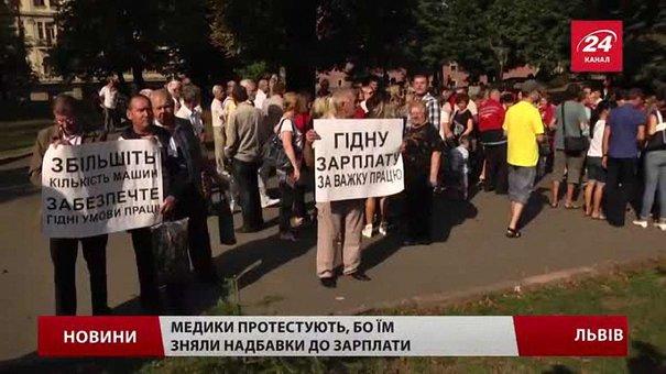 Медики швидкої у Львові вимагають гідної зарплати під стінами облради