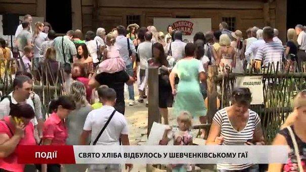 Свято хліба відбулось у Шевченківському Гаї