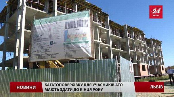 Першу багатоповерхівку для учасників АТО у Львові здадуть до кінця року