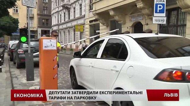 Міськрада остаточно затвердила підвищені тарифи на паркування в центрі Львова