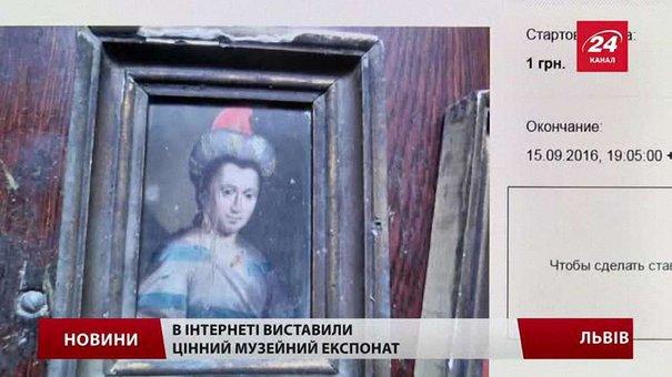 Власник вкраденої у Львові картини поверне її у музей