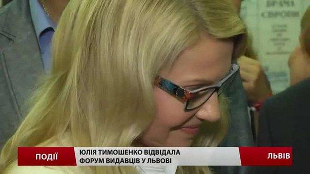 «Тут душа, тут інтелект і серце України», – Тимошенко про «Форум видавців»
