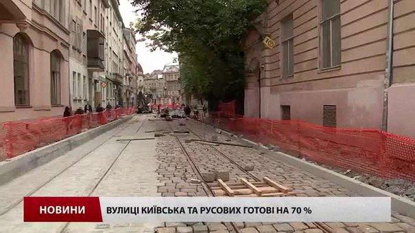 До кінця жовтня у Львові відкриють вул. Київську та Русових