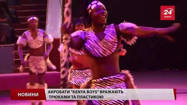 У Львівському цирку стартував новий сезон програмою «Африканські  пристрасті»