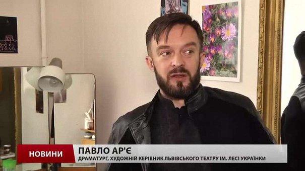 Павло Ар'є обіцяє зробити із Львівського театру ім. Лесі Українки open space