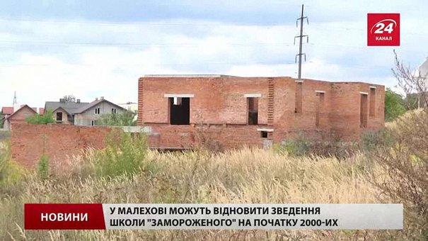 В Малехові обіцяють дати відповідь Львову в кінці вересня