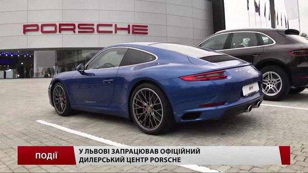 У Львові запрацював офіційний дилерський центр Porsche