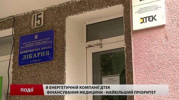 Бурштинська міська лікарня щороку модернізовується