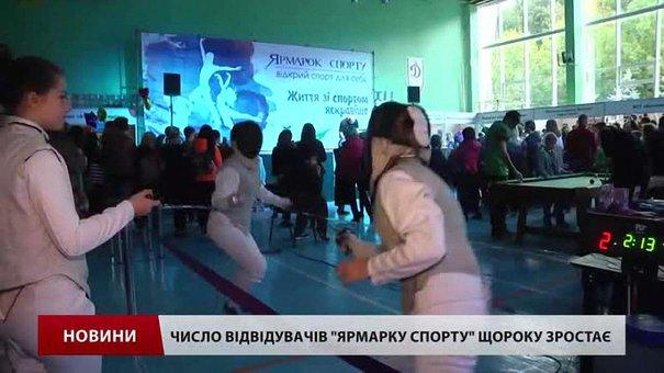 Олімпійські чемпіони пропагують здоровий спосіб життя на «Ярмарку спорту» у Львові