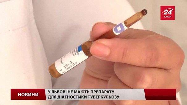 У деяких медзакладах Львова та області немає туберкуліну