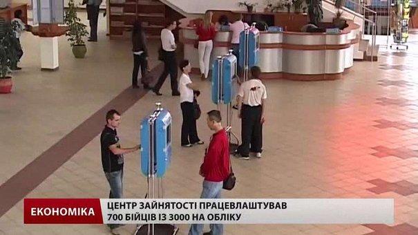 Львівські роботодавці отримуватимуть пільги за працевлаштування бійців АТО
