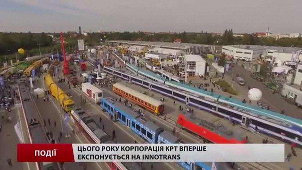 Цього року «Корпорація КРТ» вперше експонується на InnoTrans