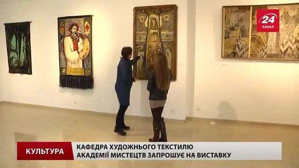 В галереї Львівської академії мистецтв – найкращі дипломні за 70 років