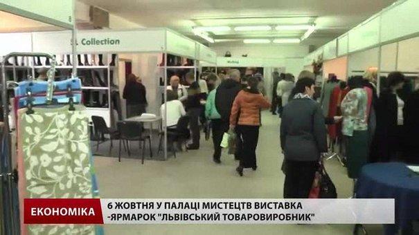 За тиждень у Львові відбудеться виставка-ярмарок «Львівський товаровиробник»