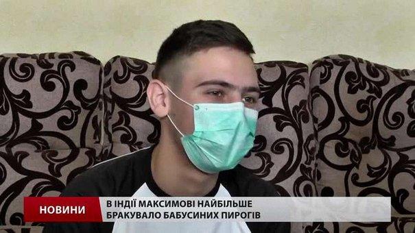 Максим Стасів повернувся в Україну через брак донорів