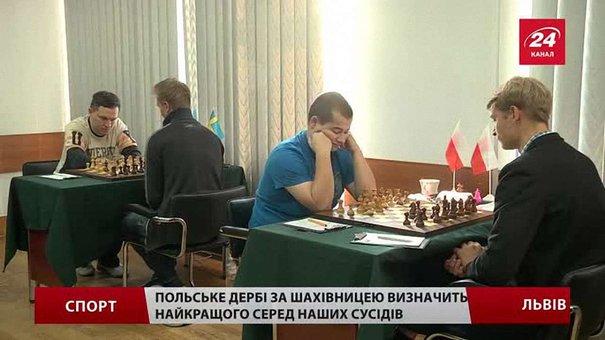 У шаховому турнірі «Львівські традиції» змагаються учасники з 5 країн