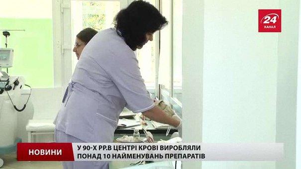 Обласні депутати ініціювали перевірку роботи Львівського центру крові