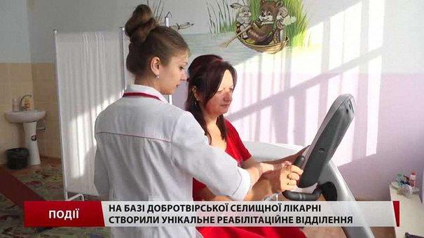 Інновації для реабілітації в Добротвірській лікарні