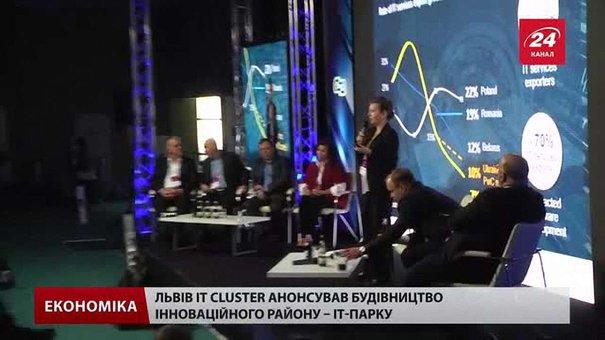 Львів ІТ Cluster анонсував будівництво інноваційного району