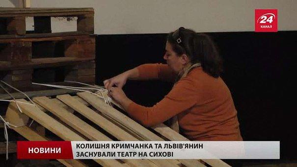 Перший театр на Сихові ставитиме вистави для дорослих і дітей