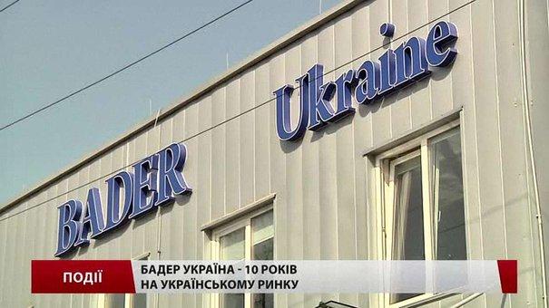 «Бадер Україна» – 10 років на українському ринку