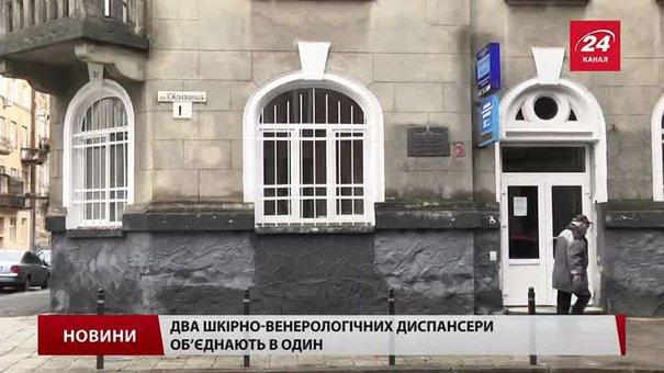 У Львові обласні чиновники хочуть об'єднати фтизіатричну і шкірно-венерологічну служби