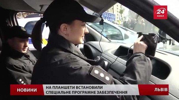 Спонсори з ЄС закупили патрульним Львівщини планшети і переобладнають райвідділки