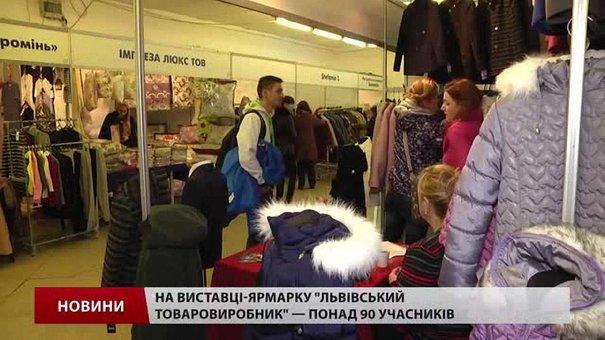 На виставці-ярмарку «Львівський товаровиробник» – понад 90 учасників