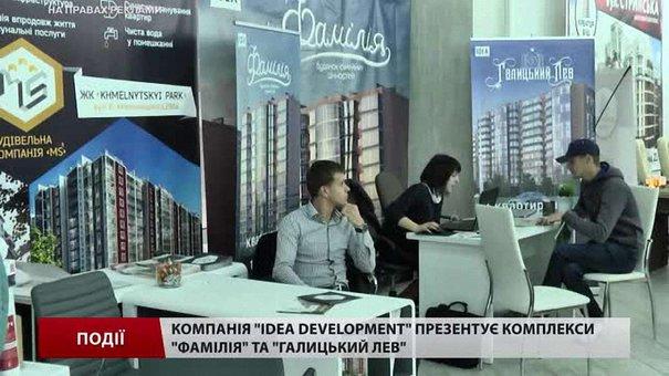 Компанія IDEA Development презентує комплекси «Фамілія» та «Галицький Лев»