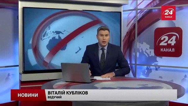 Головні новини Львова за 7 жовтня
