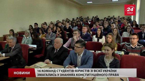У Львові студенти-юристи з усієї України змагались у знаннях конституційного права