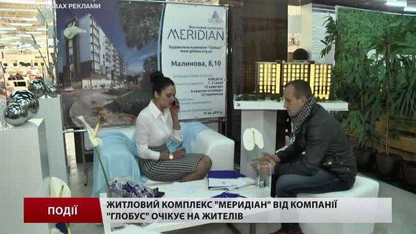 Житловий комплекс «Меридіан» від компанії «Глобус» очікує на жителів